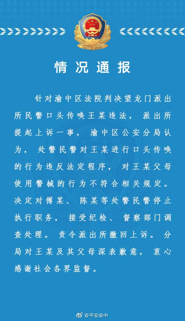 """重庆渝中公安分局就""""民警违法传唤""""致歉,当事人:不排除考虑申请国家赔偿 全球新闻风头榜 第1张"""