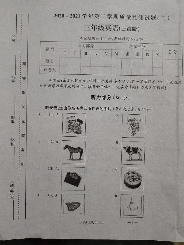 上海版三(下)英第3次月考