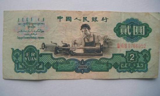 价格的特征,少见的2元纸币报价31800元,就是这个特征,你能找到吗?
