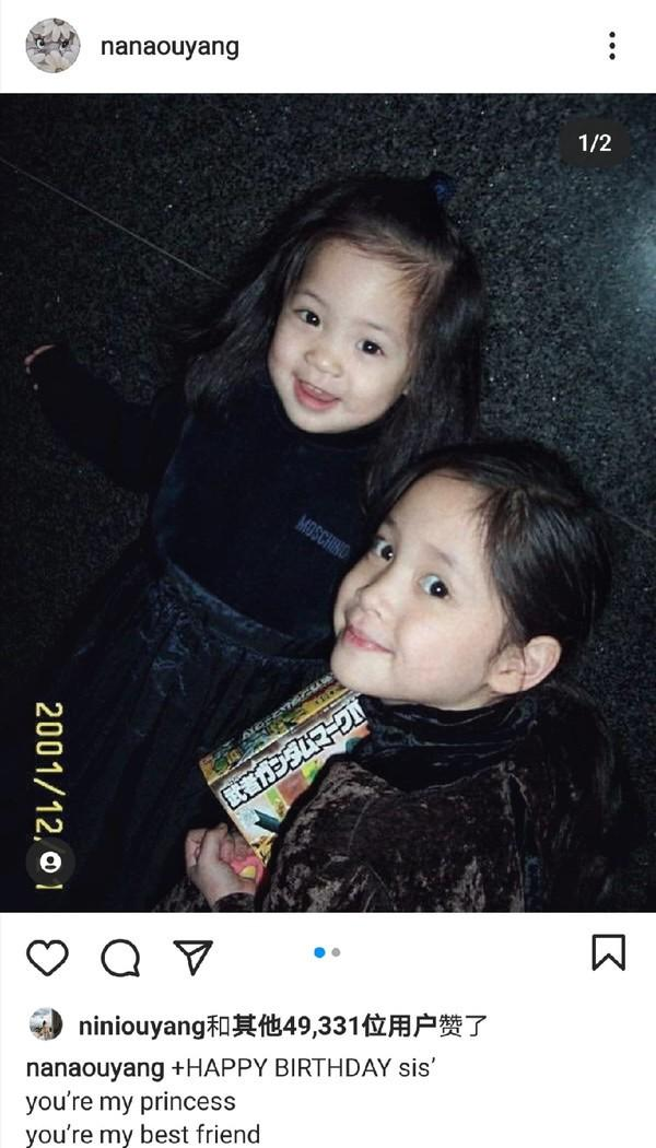 姐姐的生日祝福语,欧阳娜娜给姐姐庆生,幼时不如姐姐长大逆袭,姐妹发展差异大