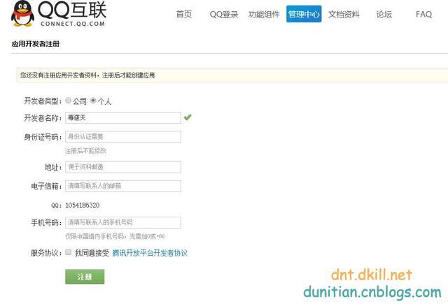 网页qq登陆,简单4步搞定QQ登录,无需什么代码功底