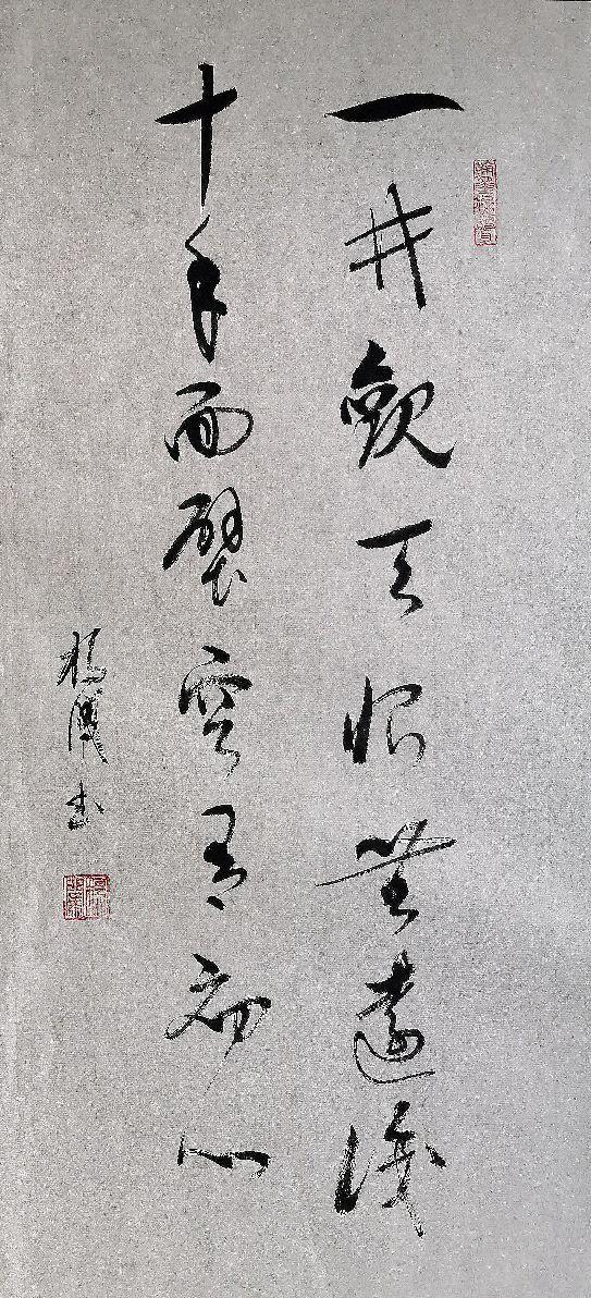写笔的诗,古人或以诗为余事,吾辈当将笔带真情(杨闯习孙过庭字联)