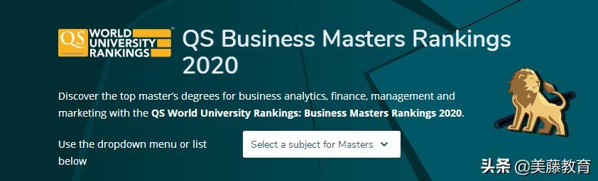 市场营销专业大学排名,2020年QS商科硕士排名公布!(商业分析,金融,市场营销,管理)