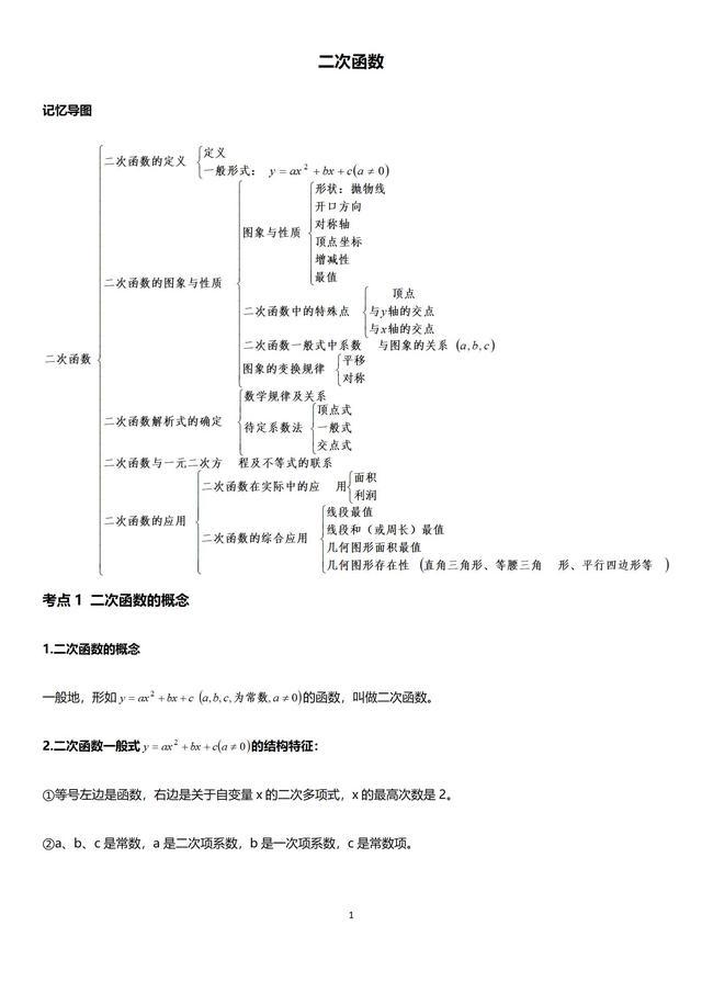 沪科版九年级数学上册期沪教版初中数学考试大纲末复习知识点总结