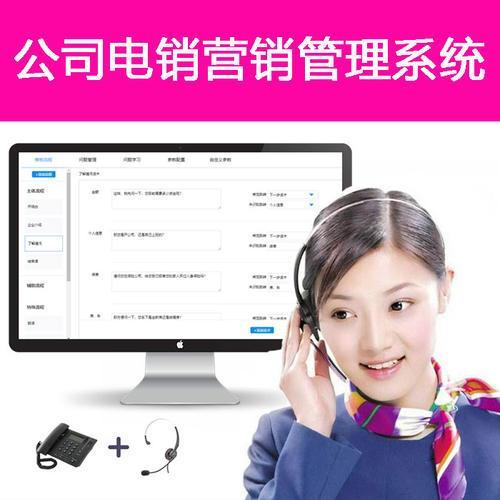 外呼营销系统,电话呼叫中心,外呼软件系统