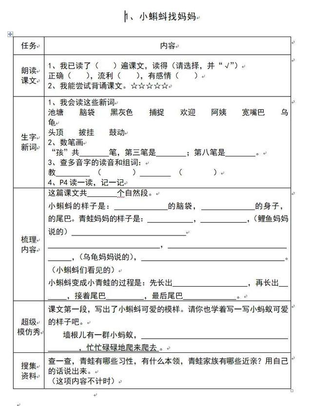 二年级语文上册预习单(全)