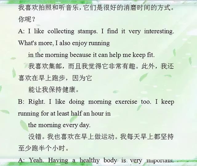 可打印的小学英语情景对话100句,给孩子打印贴在墙上练习