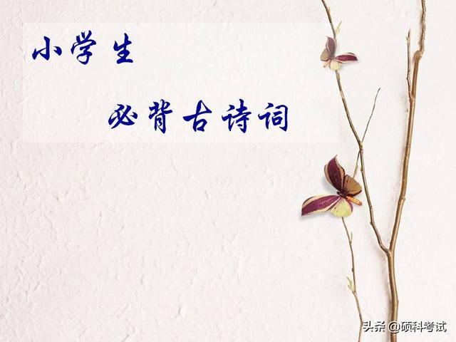 适合小学的诗,「部编版」1~6年级语文必背古诗词132首汇总(附精美图文)
