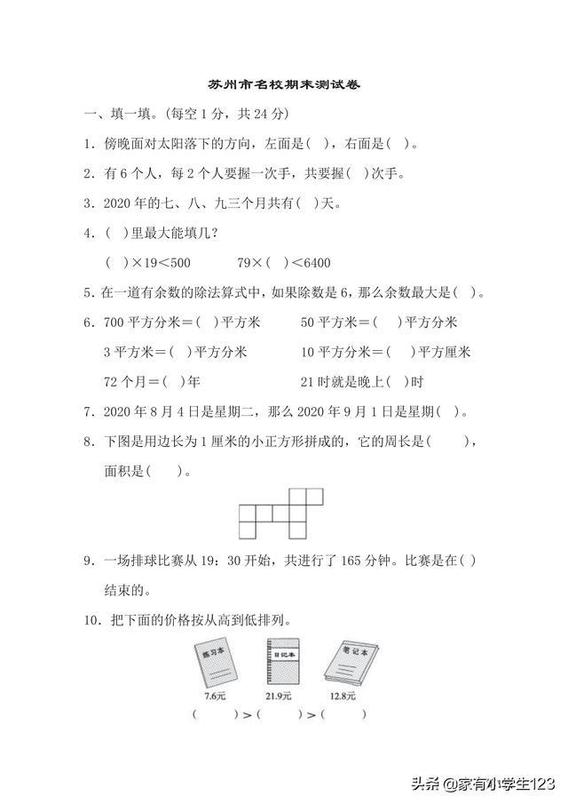 三年级下册数学人教版名校期末测试卷1、2(含答案)