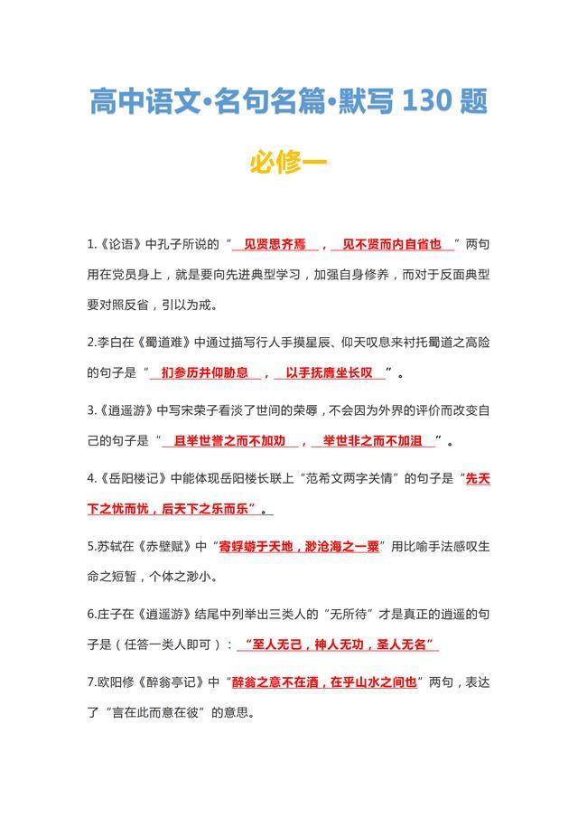 关于高中语文:古诗文名篇名句默写130道真题!看看你都会多少