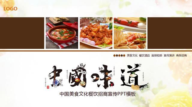 美食模板,超实用美食餐饮PPT模板,美图插画精美设计,完美套用不操心