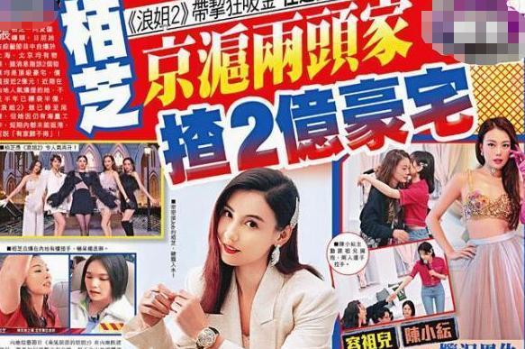 张柏芝疯狂捞金养3儿,内地房产高达2亿!与刘亦菲郭敬明是邻居 全球新闻风头榜 第2张