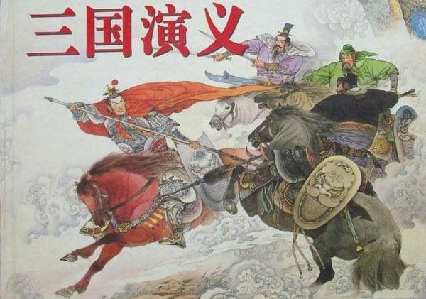 三国演义简介,中国四大名著分别是在什么社会背景下创作的