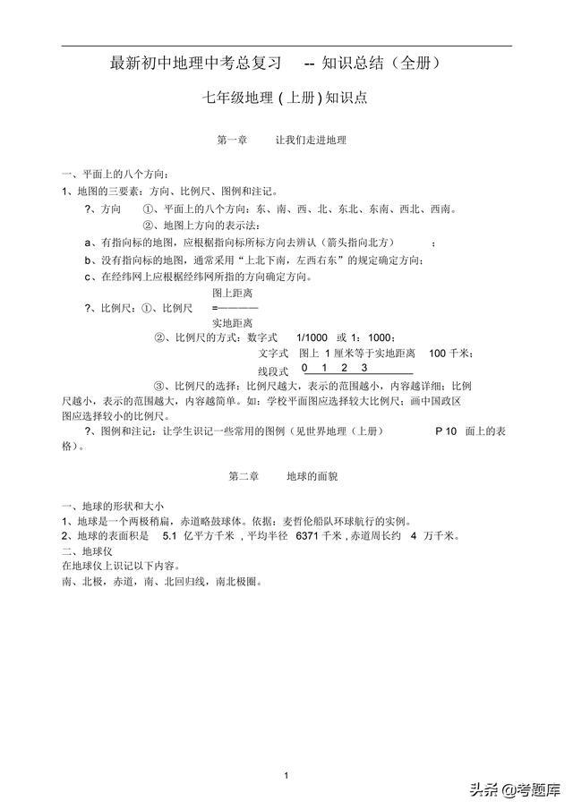 中考地理复习资料初中地理知识点大全(最新版)