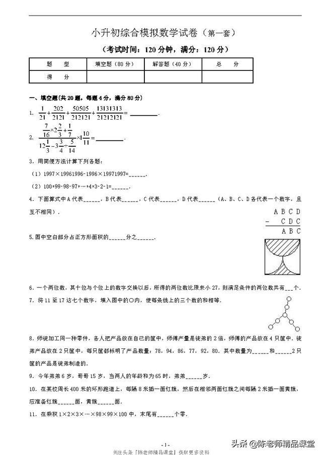 小升初综合模拟数学试卷(共30套)