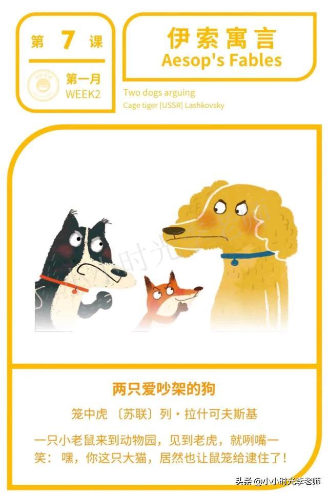 《伊索寓言》06.两只爱吵架的狗#小学语文学习#知识积累
