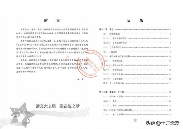 沪教版数学课后精练卷 初中数学老师教学计划沪教版7年级 第二学期