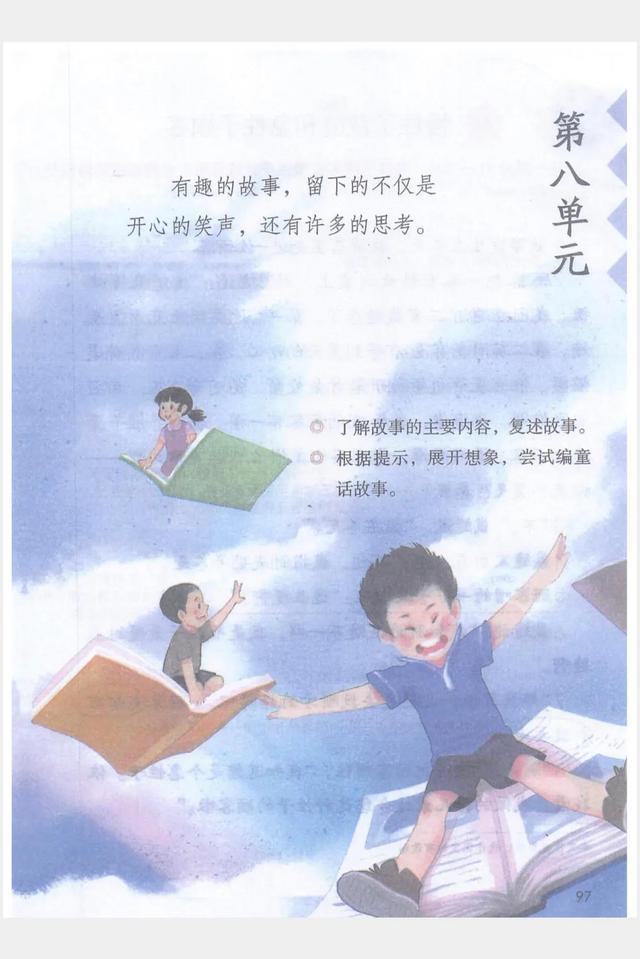 语文三年级下册《第八单元》课堂笔记+思维导图