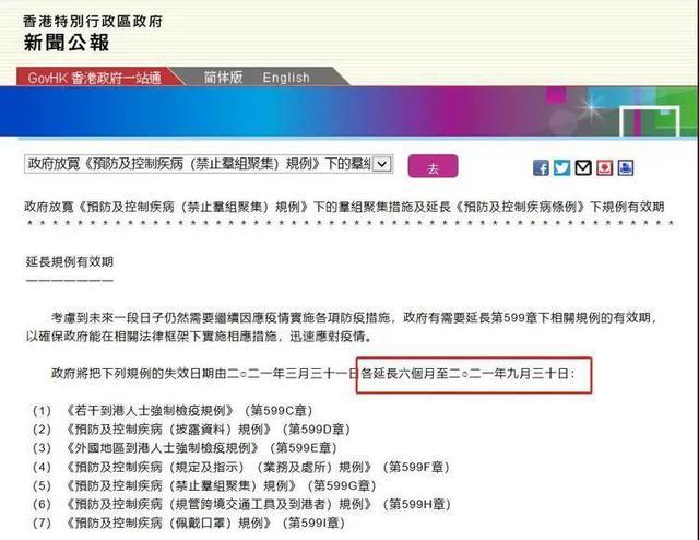 香港通关最新消息,香港通关再延期到9月31日,怎么办理港卡?