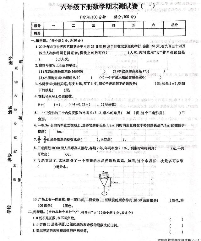 六年级数学(下册) 总复习测试卷 003