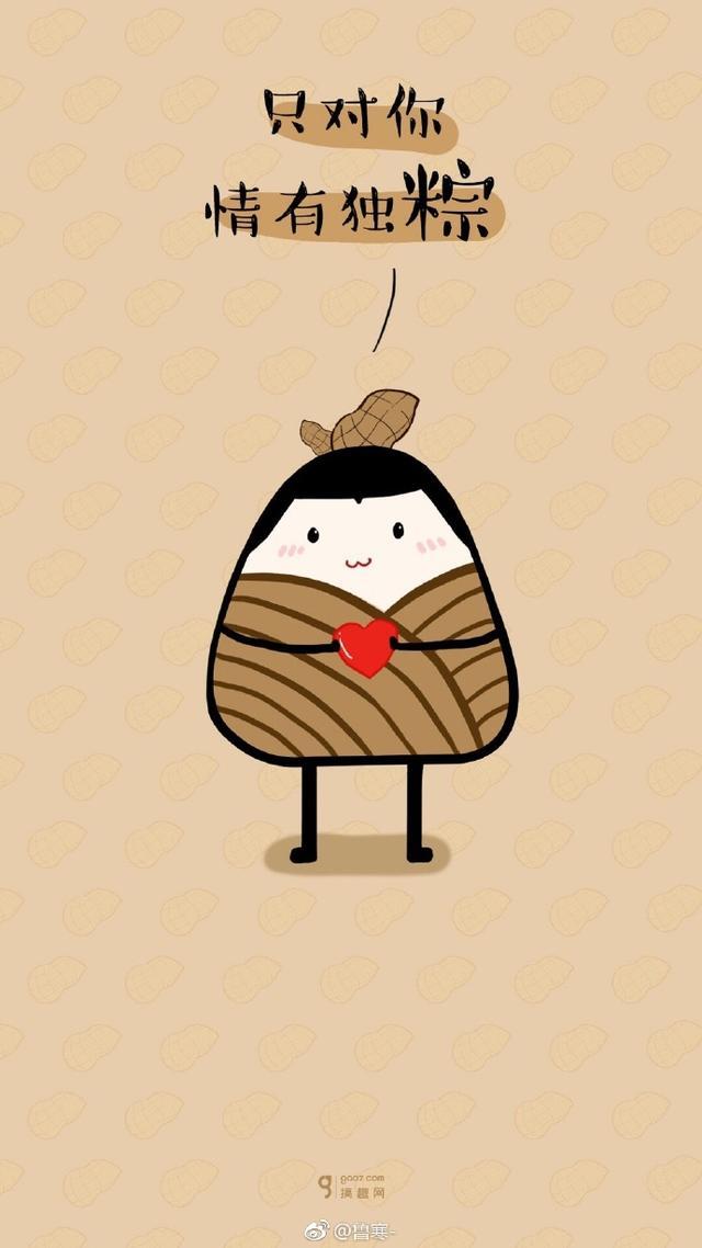 粽的句子,与粽子有关的情话表情包|只对你情有独粽