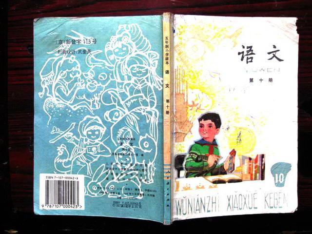 """五年级上册语文课本,「怀旧老课本」这是八零后""""刘静""""同学的小学五年级语文书"""