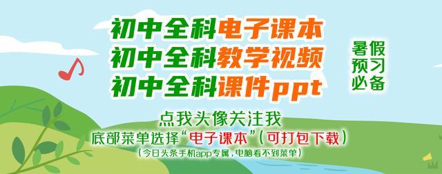 2021暑假预习初三语文九年级上册电子课本+教学视频