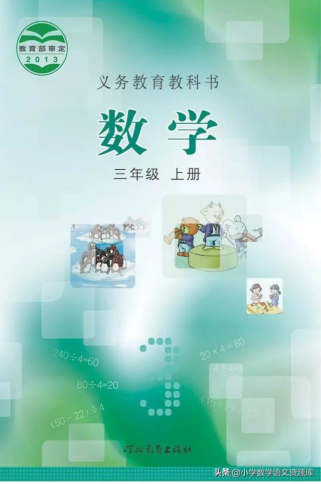 冀教版数学三年级上册高清版电子课本,暑假让孩子先学习