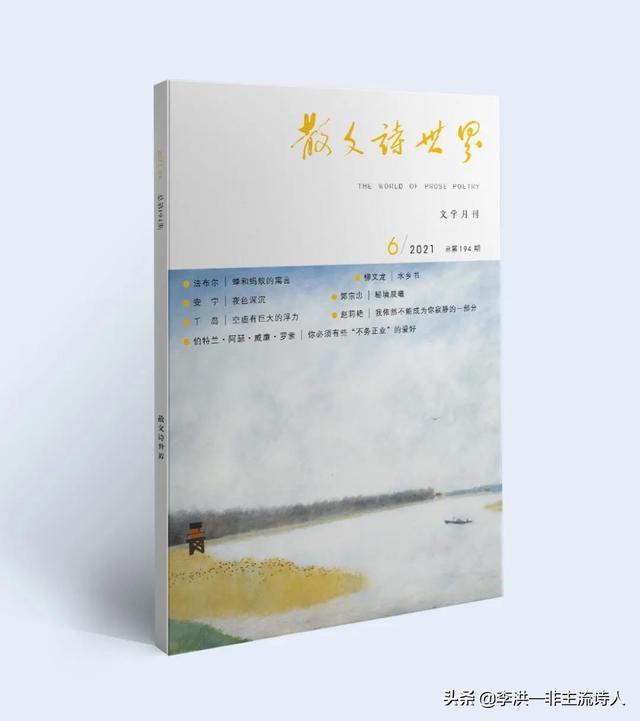地的诗,现代诗:半角之地(外一首)(发表于《散文诗世界》21年6期)