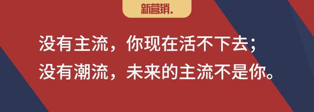 新营销,刘春雄:《新营销2.0》初读有点难,2年后会庆幸今天读过了