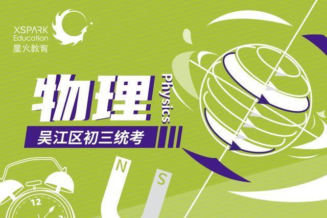 苏州市吴江区2020-2021学年初三期中统考物理试卷及答案