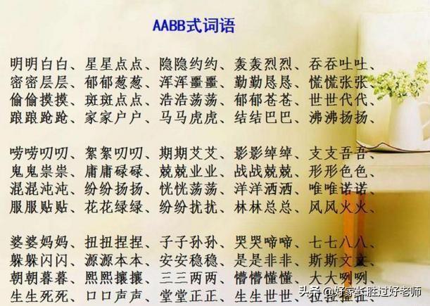 abcc式成语,语文ABB ABAB ABCC ABAC词汇大全!打印出来贴墙背