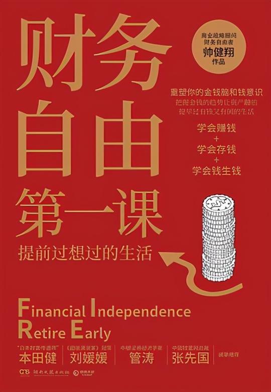 """《财务自由第一课》:改变理财认知,开启""""躺赚""""模式"""