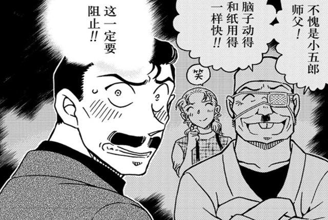 名侦探柯南漫画,柯南1057话漫画更新,胁田的将棋话题和安室手机里的照片成亮点