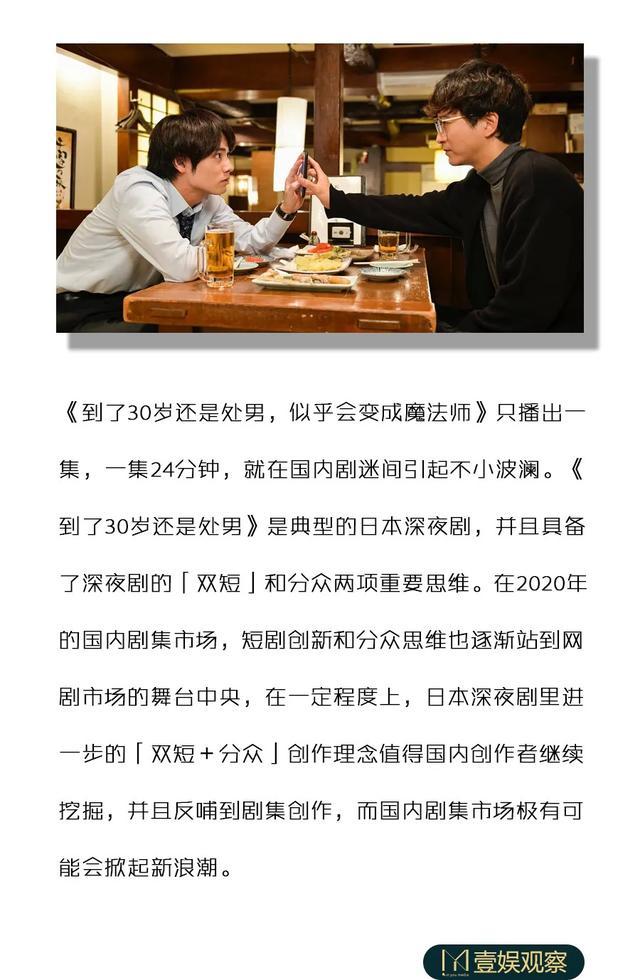孤独的美食家第一季,《到了30岁还是处男》火了,日本深夜剧能否照耀国内剧集?