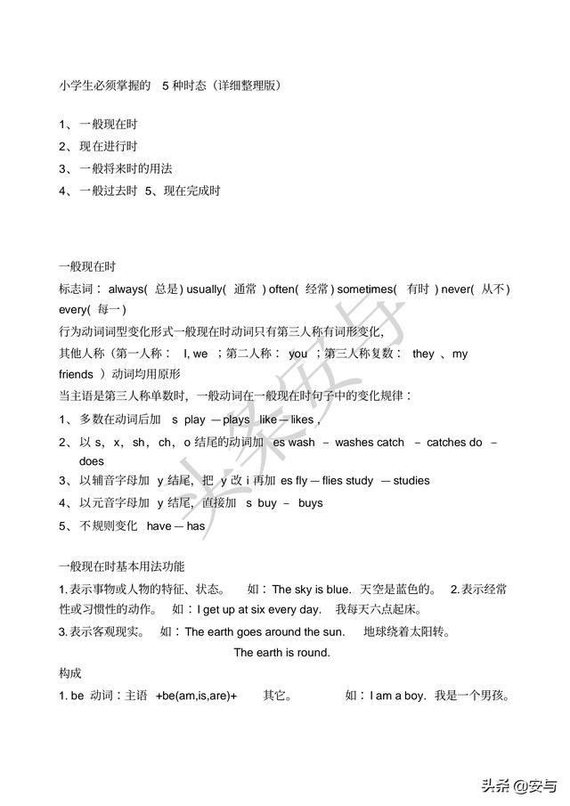 小学英语必须掌握的5种时态(详细整理),适合你就收藏吧