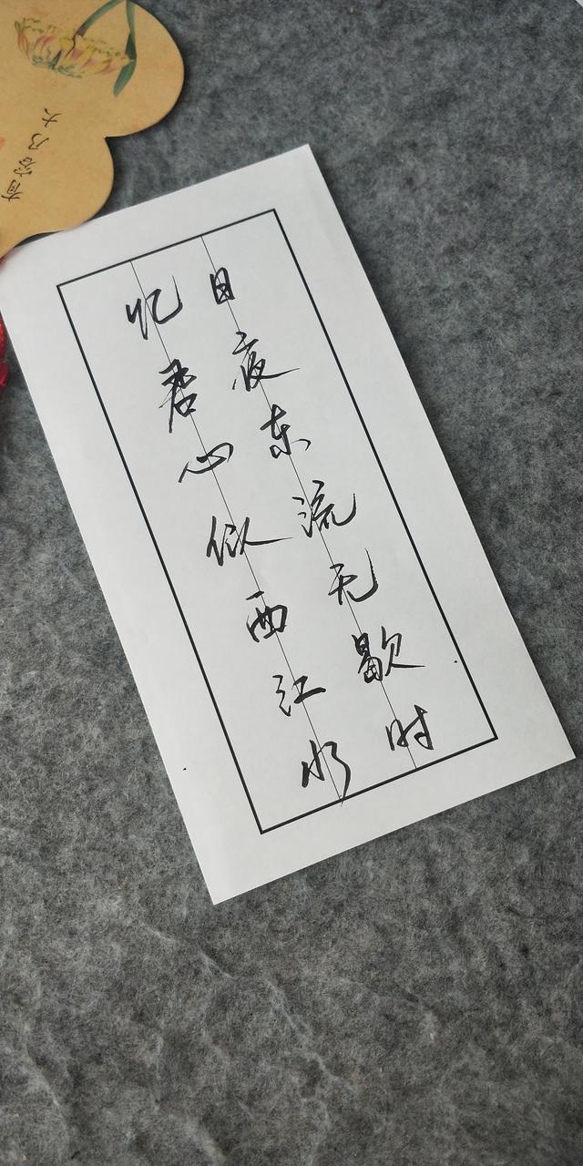 信纸图片,手机文字壁纸「古风信笺」书信一面风情深有韵,半笺娇恨寄幽怀