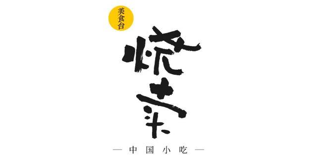 烧麦的做法,中国南北烧卖图鉴,9种做法,各有味道