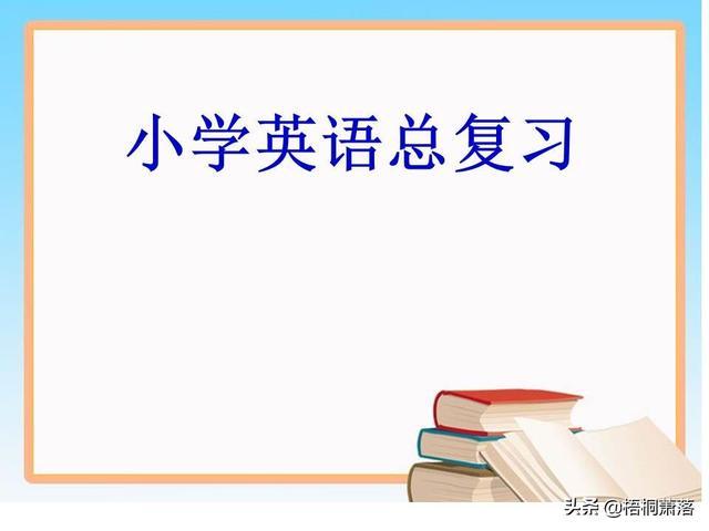 (小升初必备)小学英语总复习,从音标到句型(赶紧收藏)