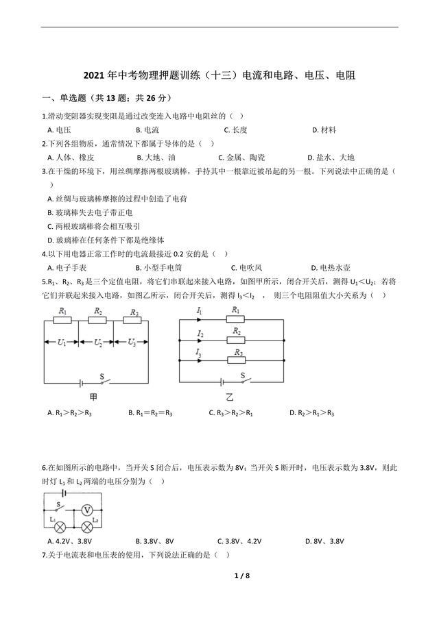 2021年中考物理押题训练(十三)电流和电路、电压、电阻