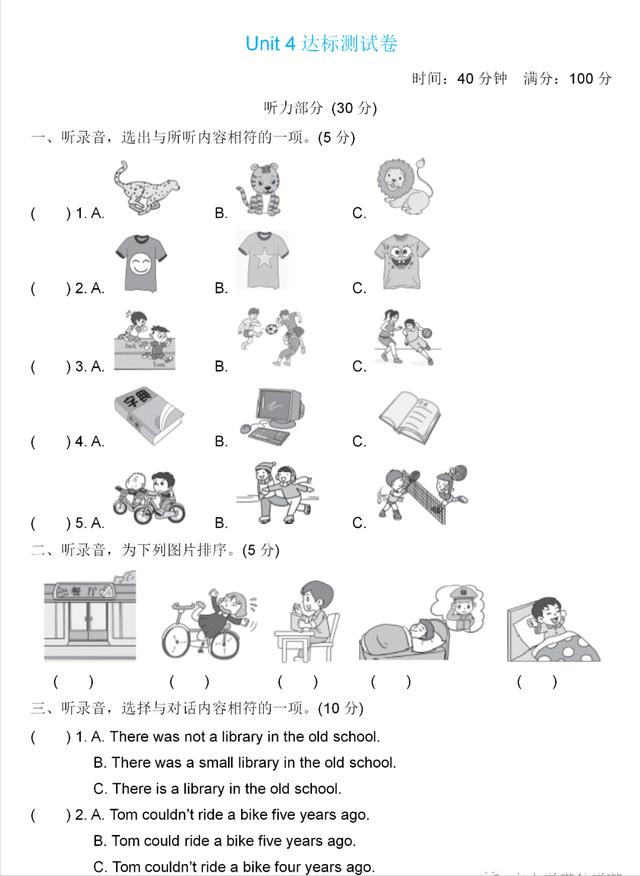 六年级英语下册:第四单元检测卷两套+答案