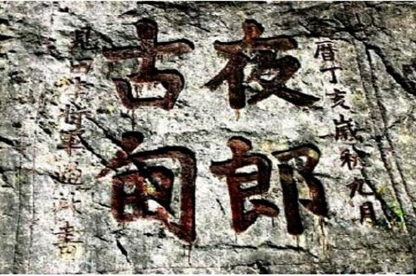 夜郎自大的成语故事,盘点贵州过去发生的闻名全中国的历史事件