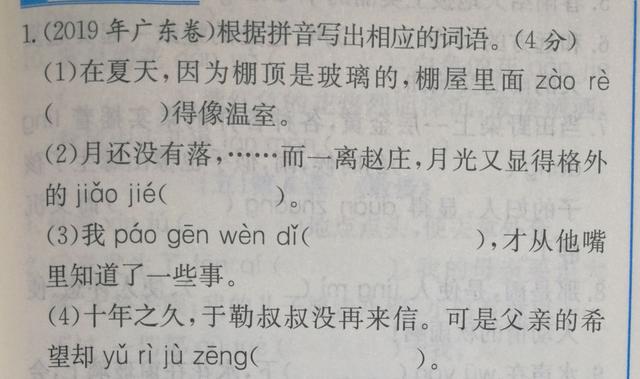 家有升中考的请收好——九年级语文下册字词梳理