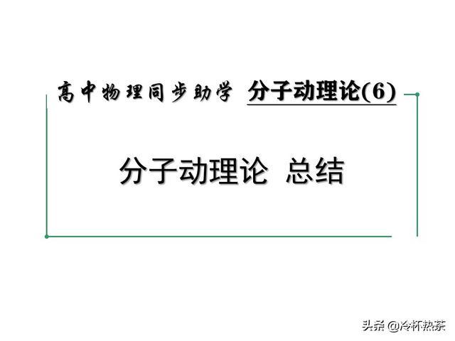 高中物理同步助学  分子动理论(6)