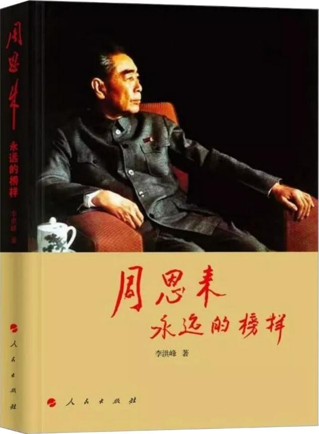 """周恩来的简介,""""愿相会于中华腾飞世界时"""",这10本好书让我们一起走近周恩来"""