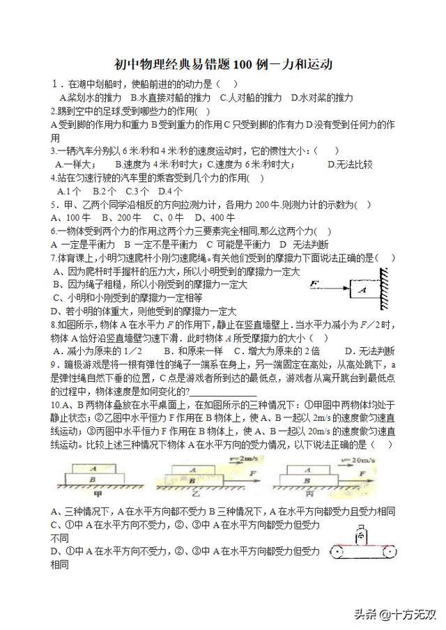 初中物理经典易错题100例Word版45页