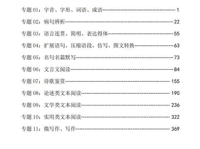 真题分类:高中语文近三年真题分类汇编(详细解析)转给孩子