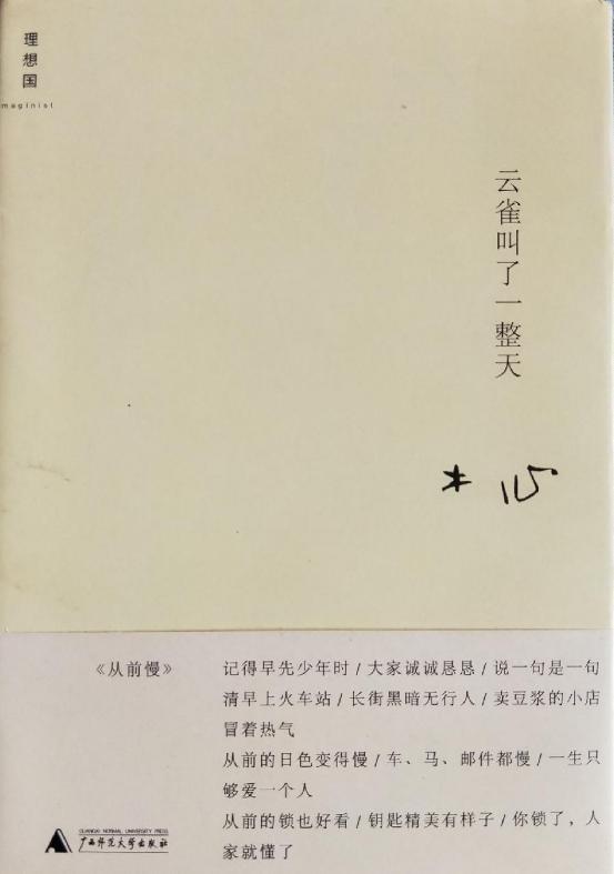 木心的诗,木心诗集《云雀叫了一整天》:一本很舒服的书