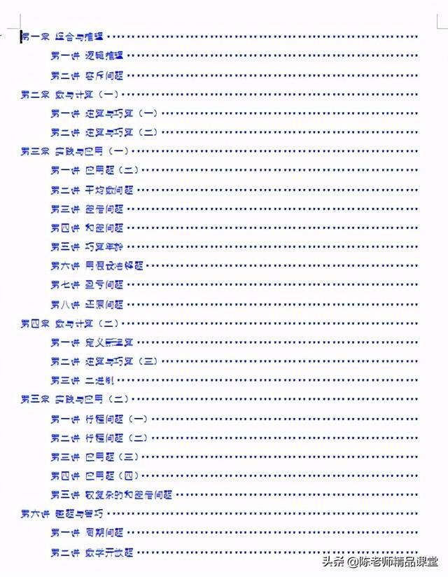 73页pdf|4年级-奥数与智能思维(下)「73页」