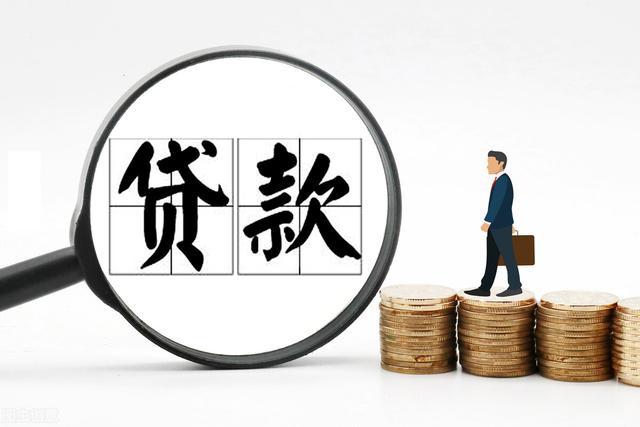 贷款品种,贷款机构类型繁多,究竟应该怎么选?